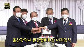 [추적60초] 울산광역시 관광협회회장 이취임식