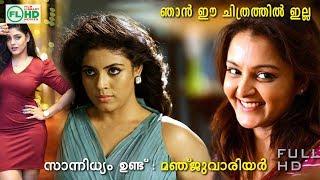 Malayalam New  movie | 2018 New Releases Cinema |  HD |  |Suspense thriller Entertainer Cinema