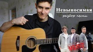 Как играть: MBAND - НЕВЫНОСИМАЯ на гитаре (Разбор песни, соло, аккорды без баррэ)
