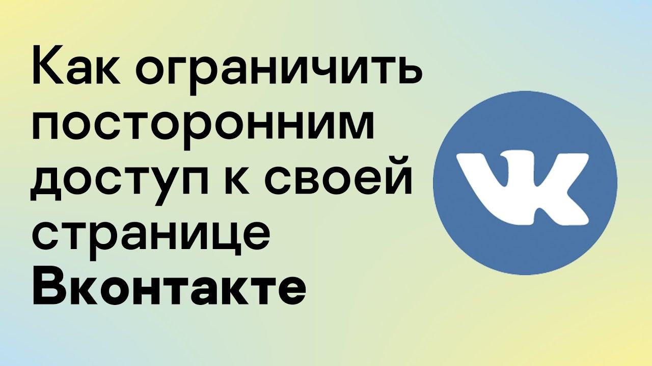 (0+) Как ограничить посторонним доступ к своей странице Вконтакте