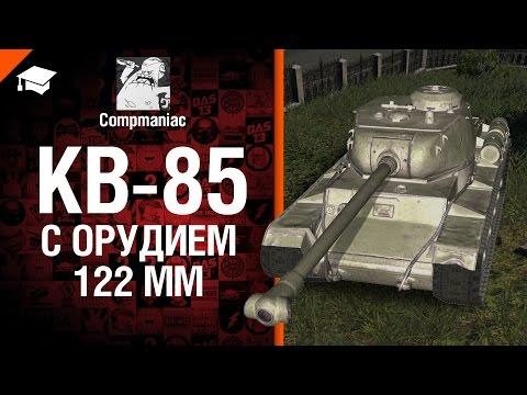 КВ-85 с орудием 122 мм - Право на выбор №16 - от Compmaniac [World of Tanks]
