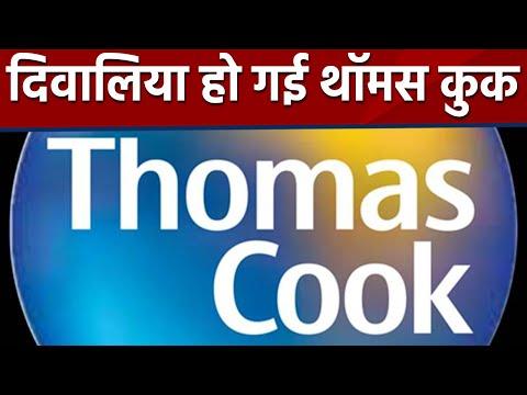 Bankrupt हुई travel company Thomas Cook, 22 thousand कर्मचारी हुए बेरोजगार   वनइंडिया हिंदी