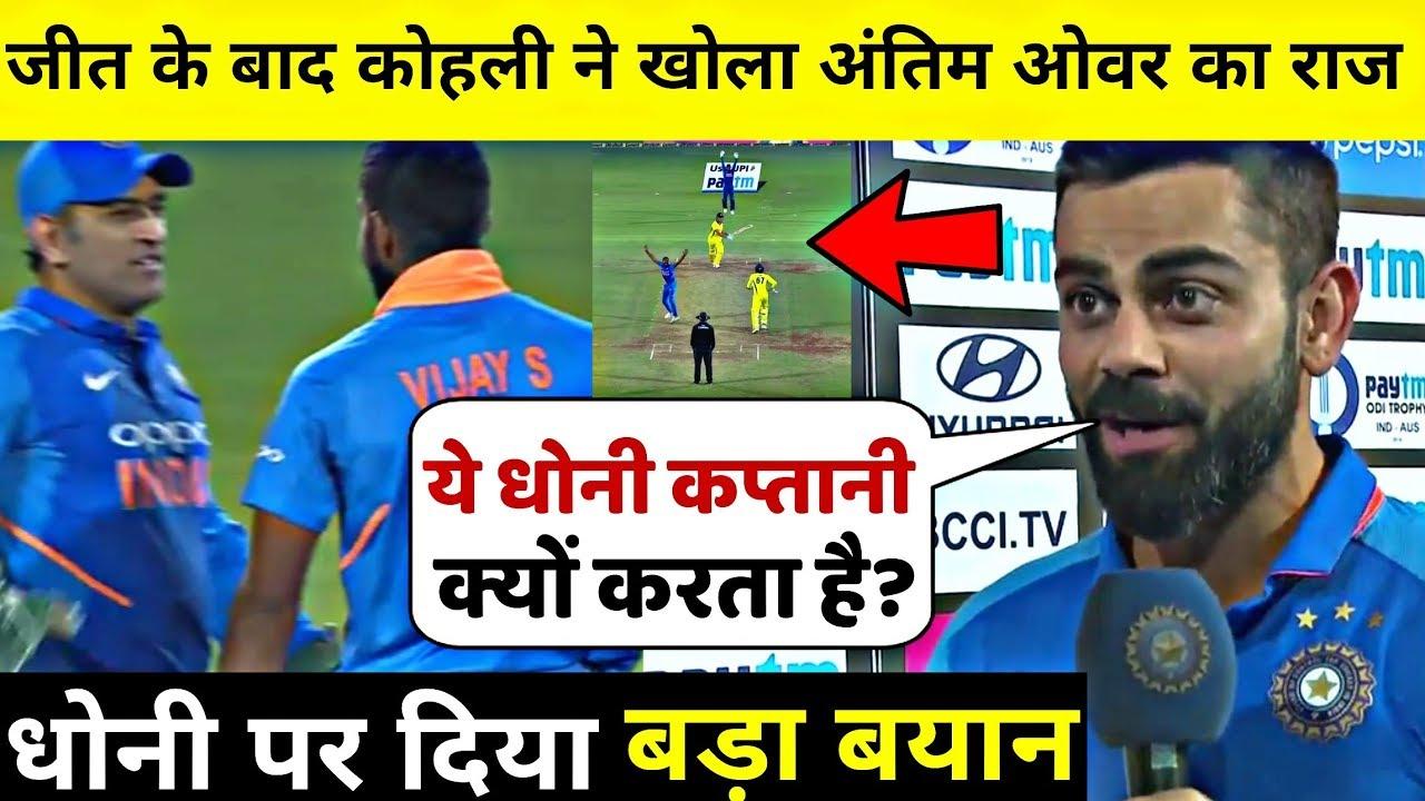 देखिये,दुसरेवनडे मे जीत के बाद Kohli ने Dhoni पर किया भयंकर खुलासा,कही ऐसी बात सुनकर सबके होश उड़ गये