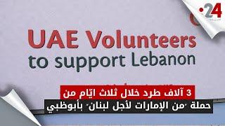 """3 آلاف طرد خلال ثلاث ايّام من حملة """"من الإمارات لأجل لبنان"""" بأبوظبي"""