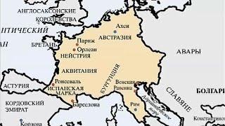 Час истины. Империя Карла Великого. Передача первая