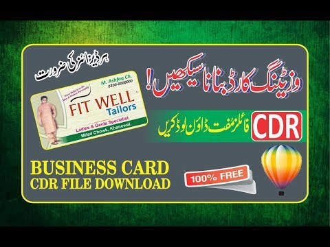 2019 HOW TO MAKE A TAILOR SHOP BUSINESS l VISITING CARD TUTORIAL FROM I N GRAPHCS POINT thumbnail
