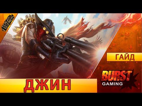 видео: Джин. Гайд (Адк) - Лига Легенд от burst gaming