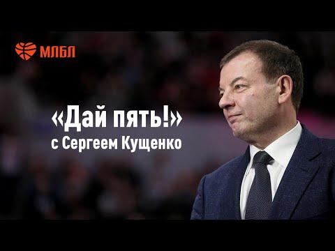 Баскетбольное ток-шоу «Дай пять!». Выпуск 18