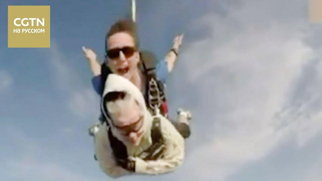 101-летняя австралийка стала самым пожилым человеком, совершившим прыжок с парашютом[Age0+]