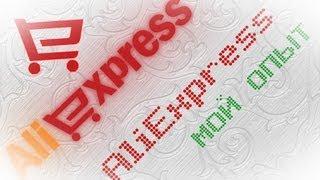 Как покупать на aliexpress?(Покупаю AVR AtMega8 и AtMega16 по 10 шт.)(, 2013-05-28T21:21:28.000Z)