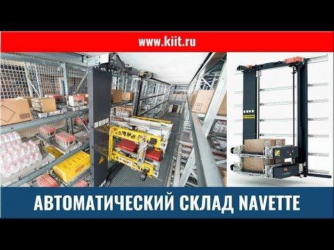 видео: Автоматический склад с многоуровневой складской челночной системой Navette - автоматические склады