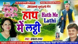 Kumaoni  हाथ में लट्ठी  Hath Me Latthi  Prakash Rawat Neelam Uttarakhandi