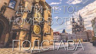 Дали не тот номер в отеле, обзор Hotel Century Old Town Prague MGallery в Праге