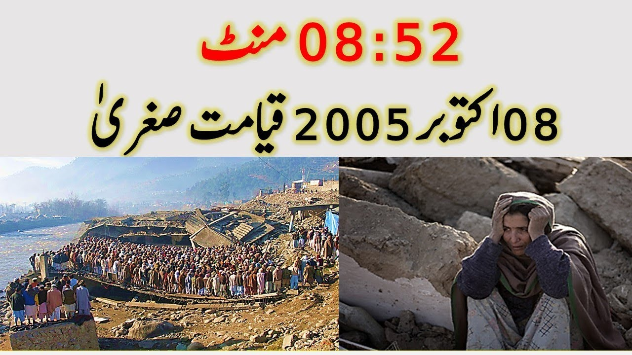 Horrible Memories Of The 2005 Kashmir Earthquake