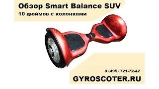 Видеообзор гироскутера Smart Balance SUV ( Avatar) 10D(, 2016-03-16T12:27:01.000Z)