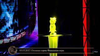 «Что? Где? Когда?» в Беларуси. Эфир 03.11.2017