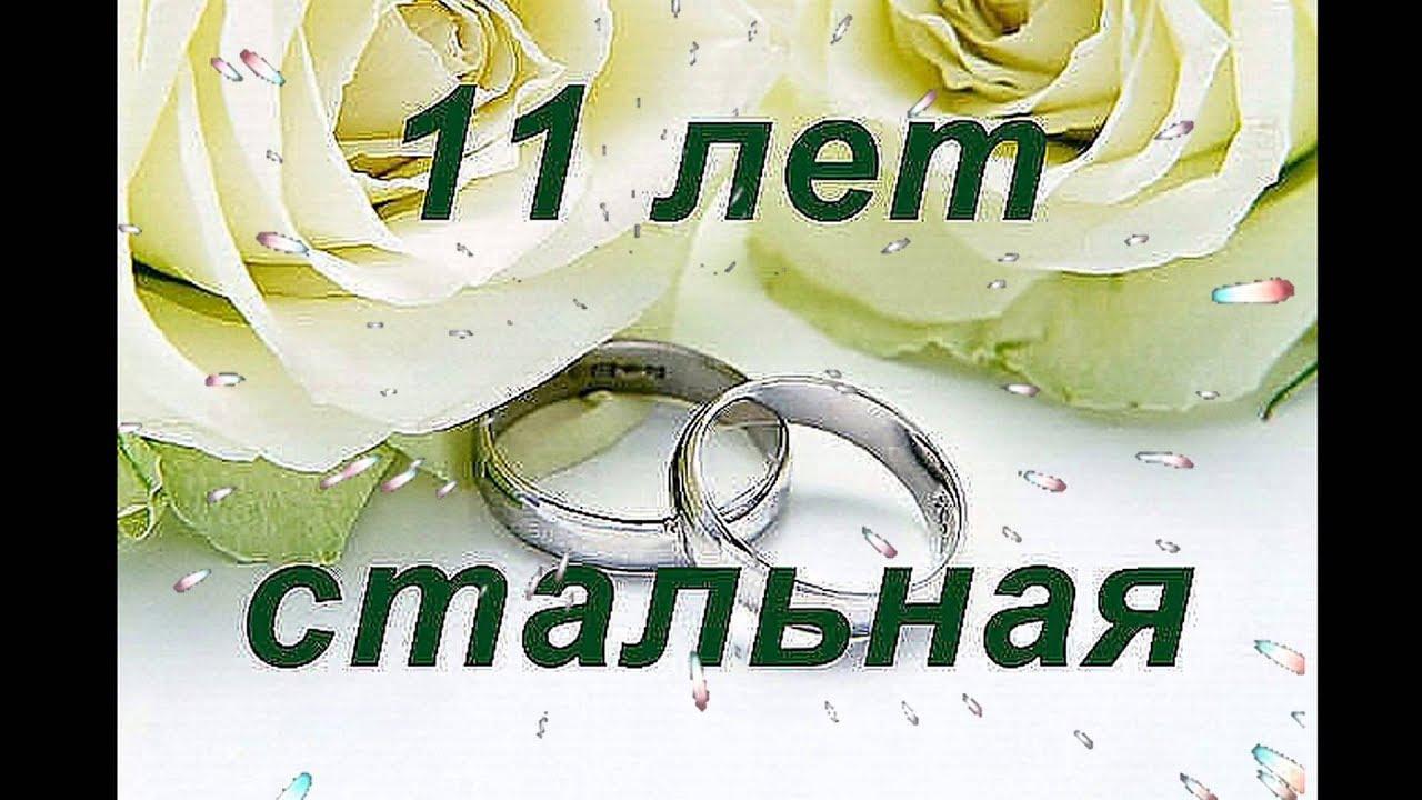 Поздравления мужу на стальную свадьбу 11 лет