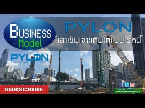 Business  Model | PYLON เสาเข็มเจาะเติบโตแบบไร้หนี้ #26/7/17