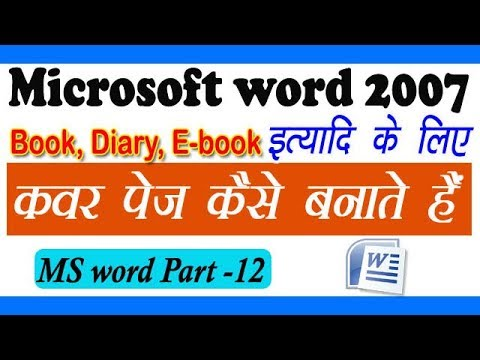 How to Make Cover page for book, e-book etc, MS word Part -11 thumbnail