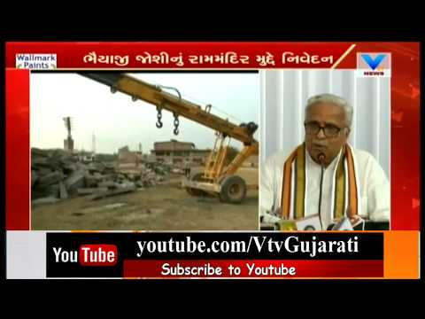 Bhaiyaji Joshi : Ram Temple  built at the same decided place no other build there | Vtv news