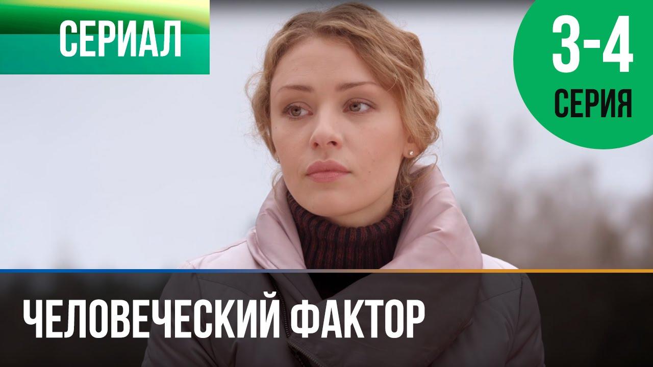 ▶️ Человеческий фактор 3 и 4 серия - Мелодрама | Фильмы и сериалы - Русские мелодрамы