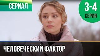 Человеческий фактор 3 и 4 серия - Мелодрама | Фильмы и сериалы - Русские мелодрамы