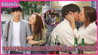 เมื่อครูหนุ่มแอบรักนักข่าวสาวมากว่า 18 ปี (สปอยหนัง) | Love Forecast (2015) ลิขิตรักเทพธิดาพยากรณ์