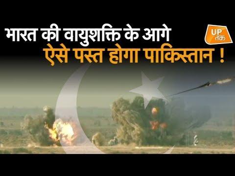 पाकिस्तान बॉर्डर पर भारतीय वायुसेना का धमाका ! | UP Tak