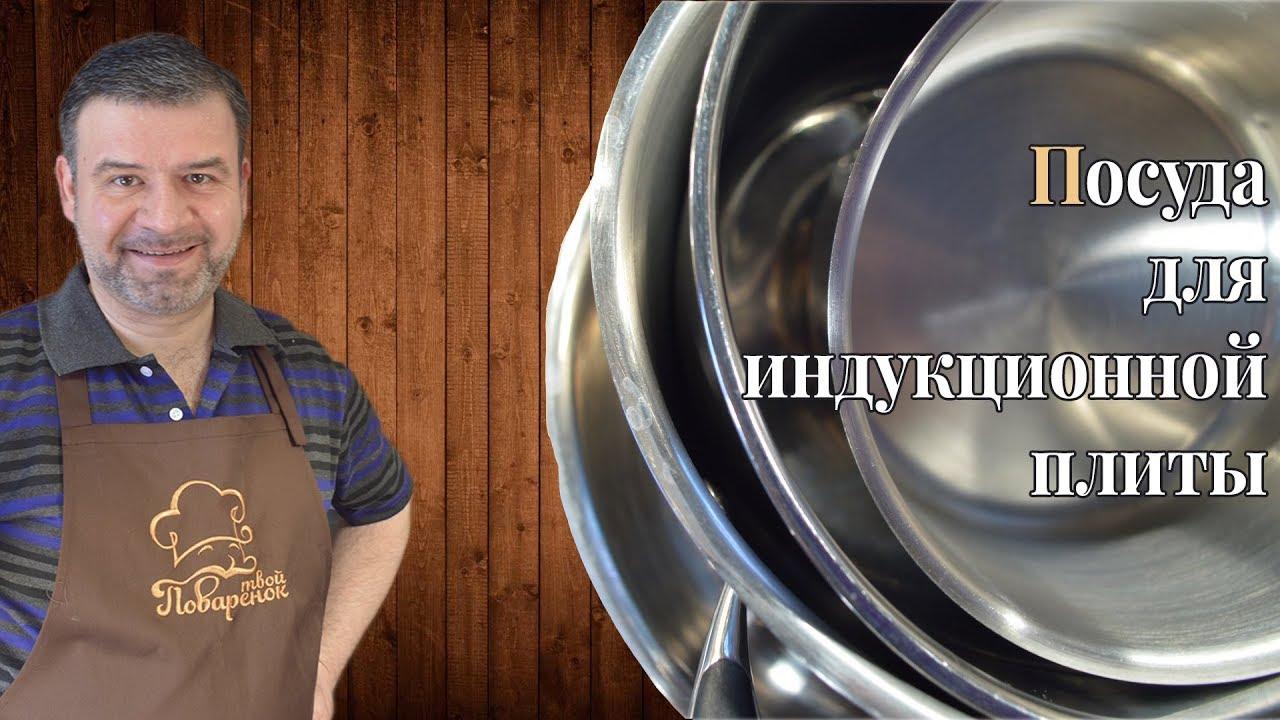 Посуда для индукционной плиты, как выбрать подходящую кухонную утварь