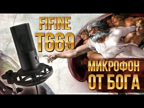 🎙МИКРОФОН ОТ БОГА🎙 - Обзор Fifine T669