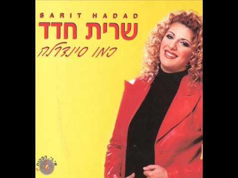 שרית חדד - כמו סינדרלה - האלבום המלא - Sarit Hadad