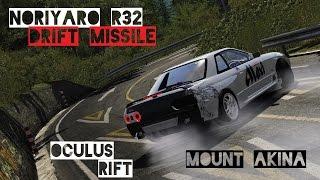Noriyaro Skyline R32 Drift Missile at Mount Akina | Assetto Corsa VR Gameplay [Oculus]