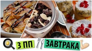 Что приготовить на завтрак?🍏3 ИДЕИ ПП ЗАВТРАКОВ💪🏻 ПРАВИЛЬНОЕ ПИТАНИЕ #CookingOlya