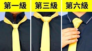 如何輕鬆打領帶:6個好點子