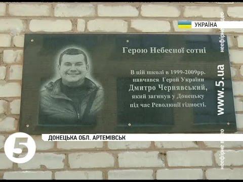 #Артемівськ: дошку...