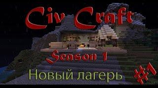 Minecraft Civ Craft S.1 #1 Новый лагерь