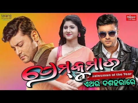 Odia film prem kumar hd video song download