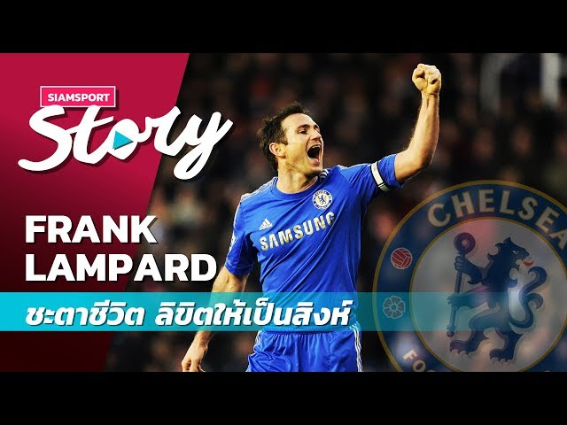 Frank Lampard ชะตาชีวิตลิขิตให้เป็นสิงห์บลู | Siamsport Story