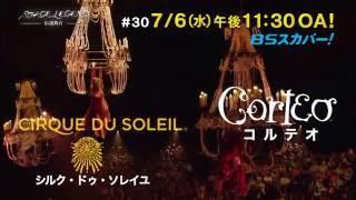 シルク・ドゥ・ソレイユ「コルテオ」7/8(金)夜7:10〜BSスカパー!で放送!
