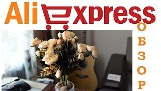 Шикарные искусственные цветы. Обзор | AliExpress