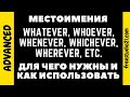 Whatever Whenever Wherever Whoever