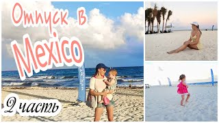 Отпуск в Мексике с Детьми (2 часть)/ Sandos Palyacar