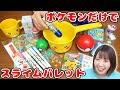 【DIY】大量のポケモンのグッズだけでスライムパレット作ったら楽しすぎた!!【slime 文房具】