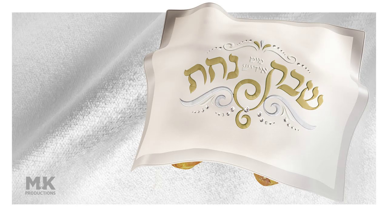 Shabbos Nachas Album Preview - MK Production ft. Yiddish Nachas  | משה קרויס - שבת מיט אידיש נחת