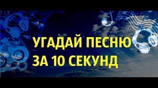 Угадай песню за 10 секунд | Русские хиты 90-ых | СНГ| 1Ч.