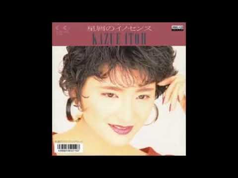 Kazue Itoh - 永遠のワインディングロード