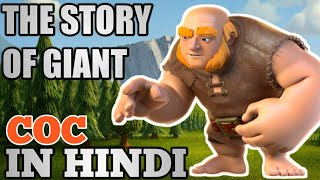 THE STORY OF GIANT || CLASH OF CLANS IN HINDI || STORY VIDEO