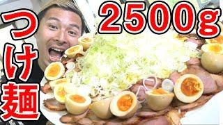 【成功者0人】つけ麺2500g大食いチャレンジ!!!