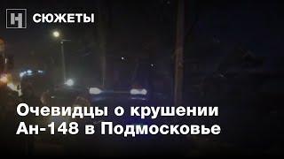 Очевидцы о крушении самолета Ан-148 в Подмосковье