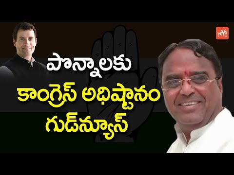 Ponnala Lakshmaiah Gets Good News From Congress High Command | Rahul Gandhi | YOYO TV Channel